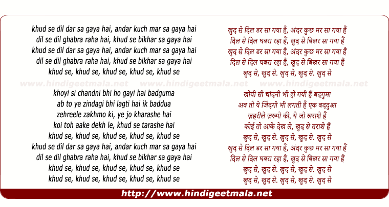 lyrics of song Khud Se Dil Dar Sa Gayaa Hain