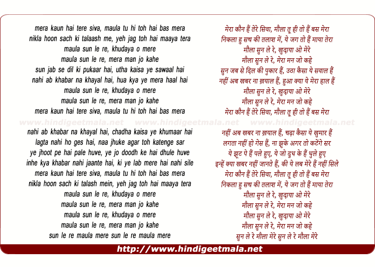 lyrics of song Maula Sun Le Re (Reprise)