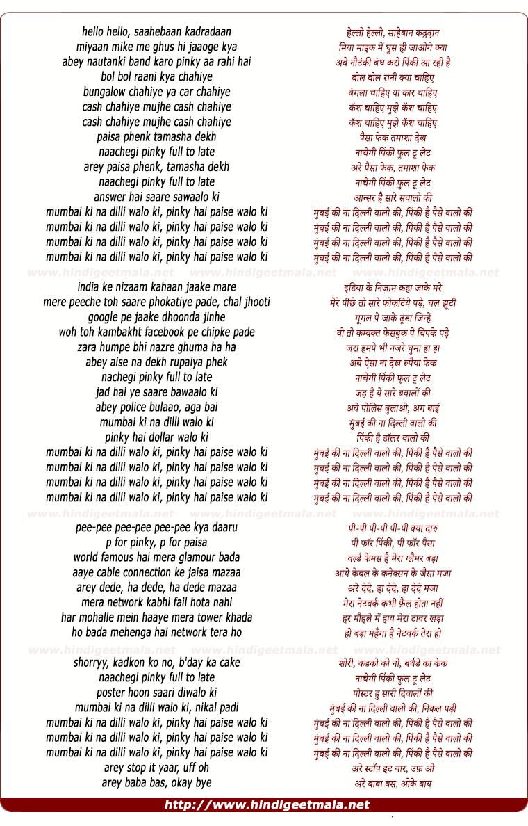 lyrics of song Pinky Hain Paise Waalo Ki