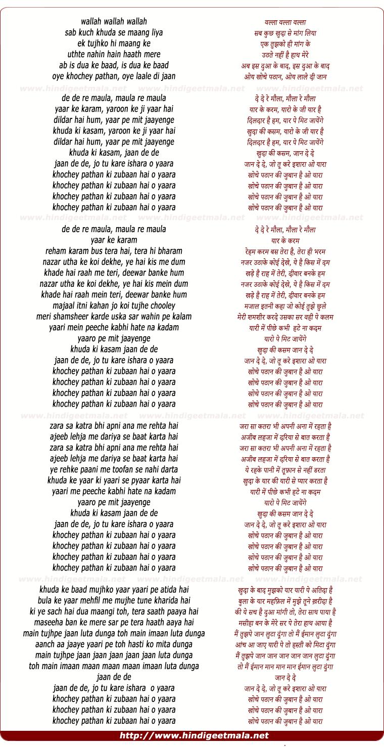 lyrics of song Khoche Pathan Ki Zubaan Hain O Yaara