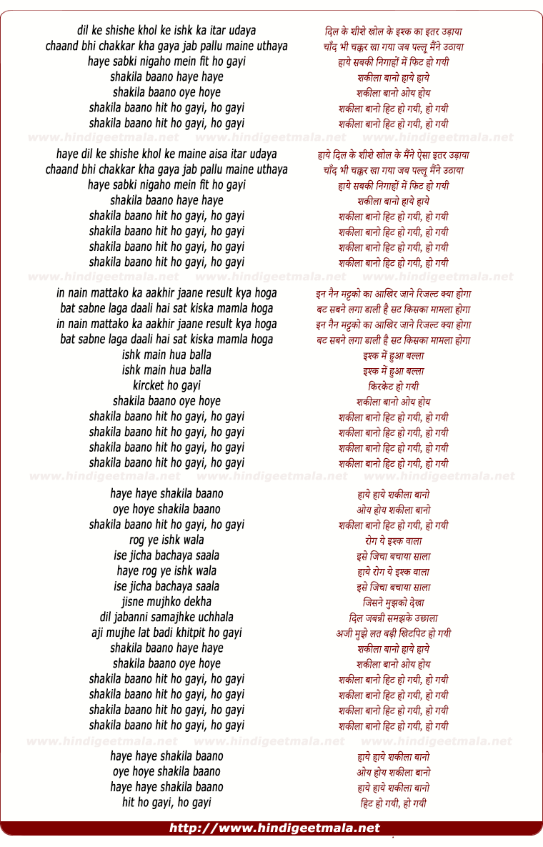 lyrics of song Shakila Banoo Hit Ho Gayi