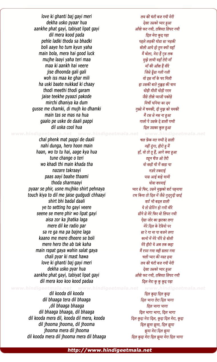 lyrics of song Love Ki Ghanti Baj Gayi Meri