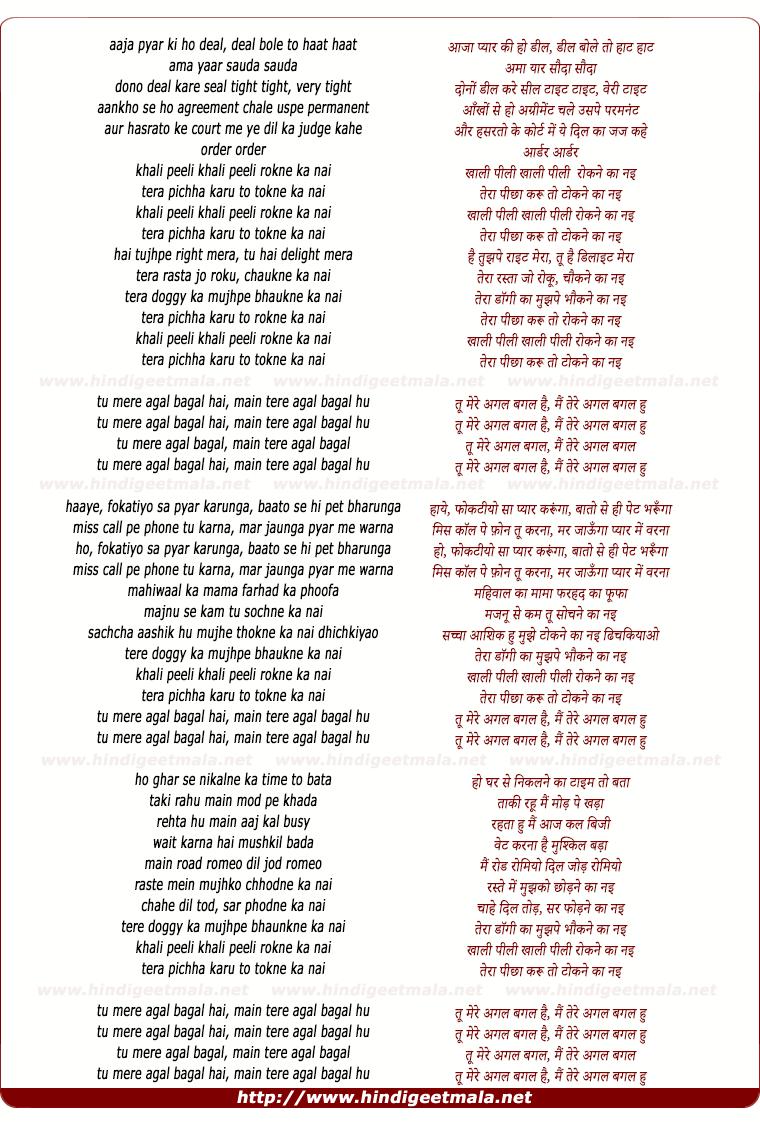 lyrics of song Tu Mere Agal Bagal Hai