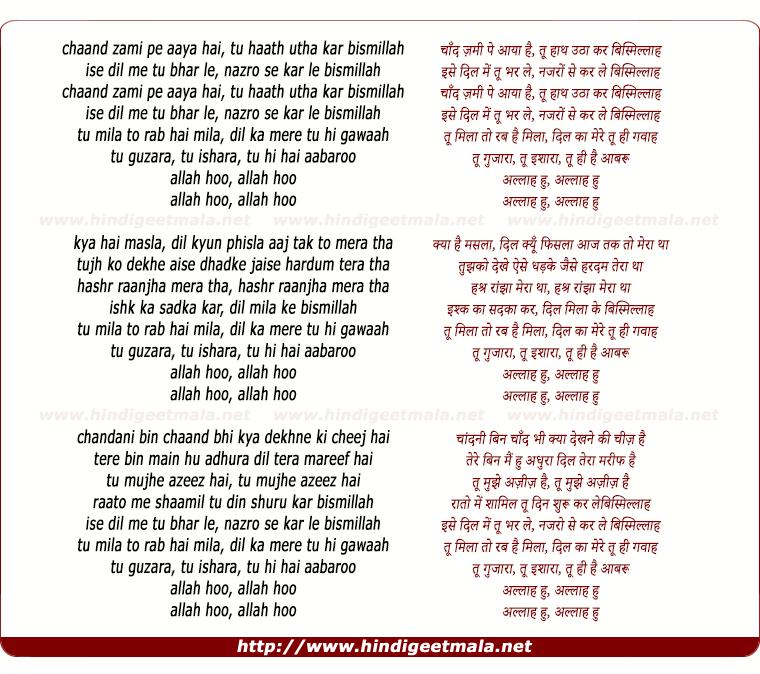 lyrics of song Bismillah