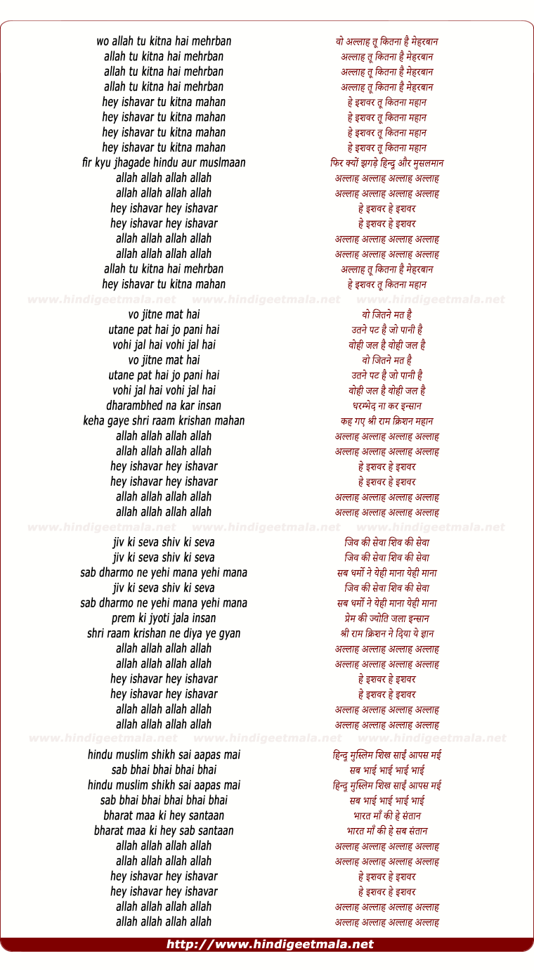 lyrics of song Allah Tu Kitna Hai Mehrban