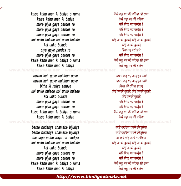 lyrics of song Kaise Kahu Maan Ki Batiya