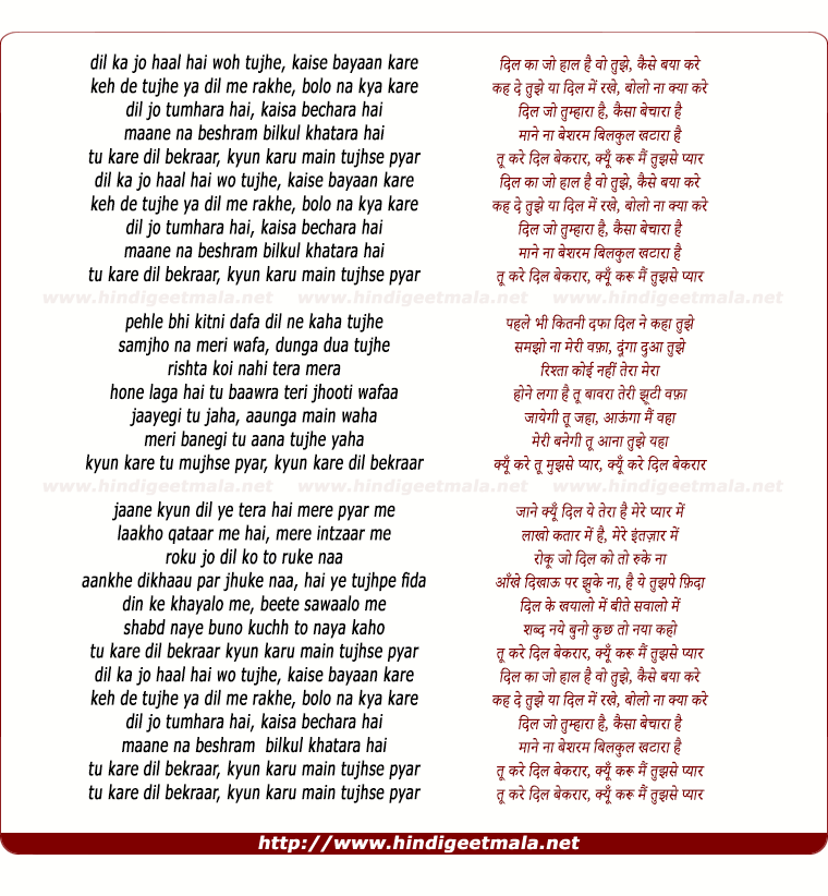 lyrics of song Dil Kaa Jo Haal Hai, Woh Tujhe Kaise Bayaan Kare