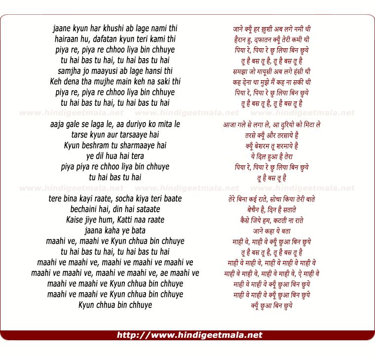 lyrics of song Tu Hai Bas Tu Hain