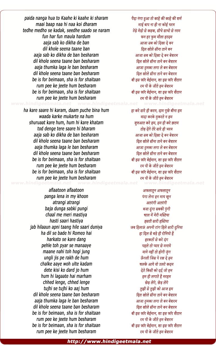 lyrics of song Besharam - Title Song (Remix)