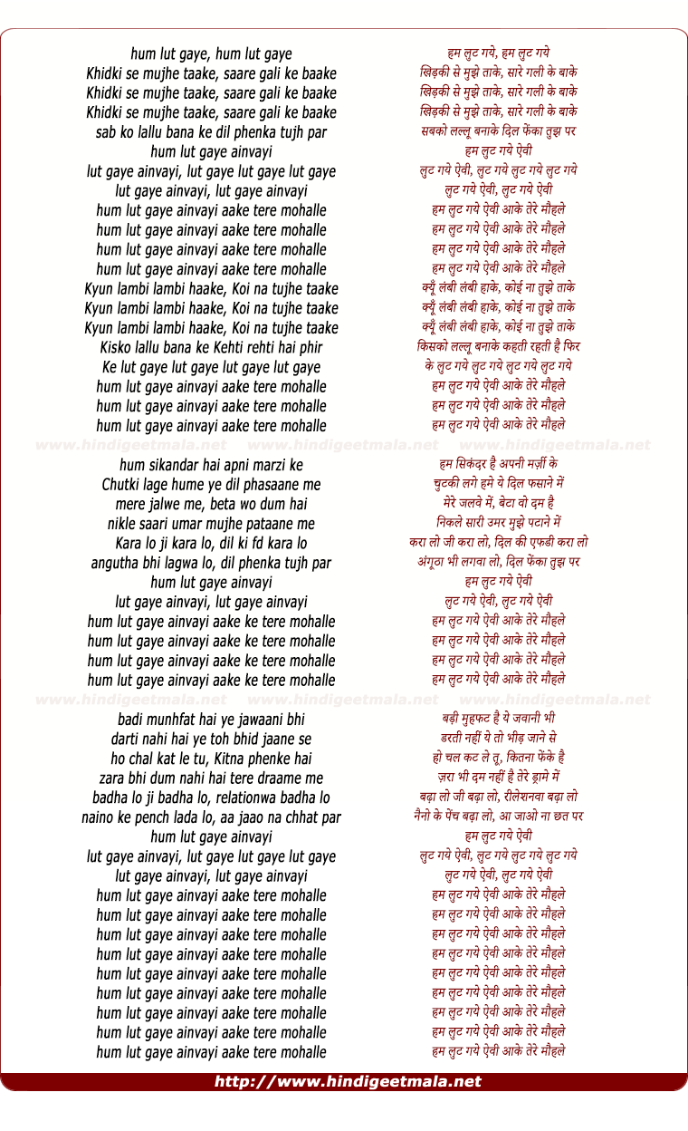 lyrics of song Tere Mohalle