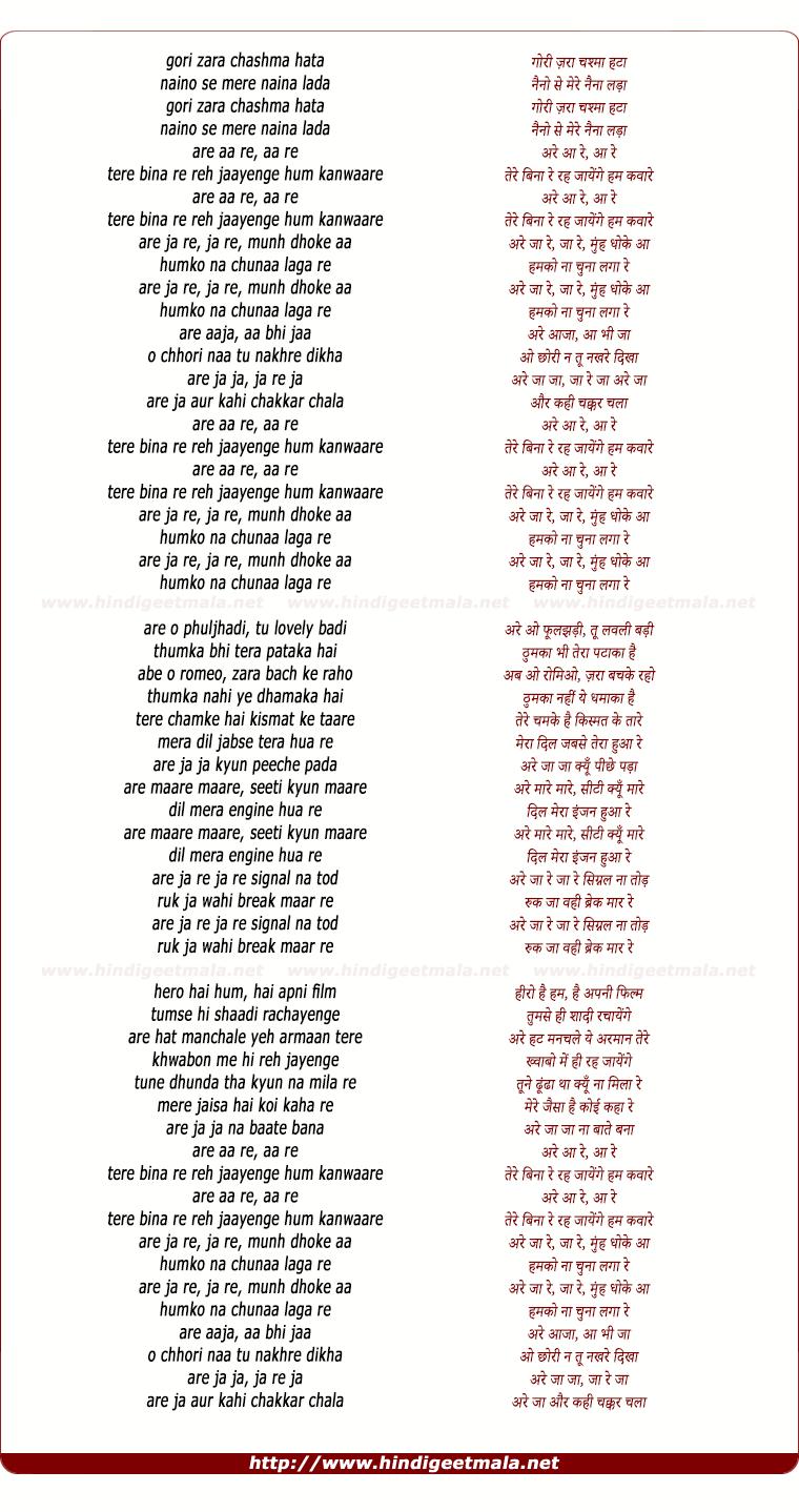 lyrics of song Aa Re Aa Re, Ja Re Ja Re