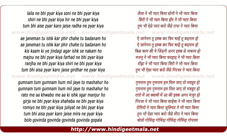 lyrics of song Laila Ne Bhi Pyar Kiya