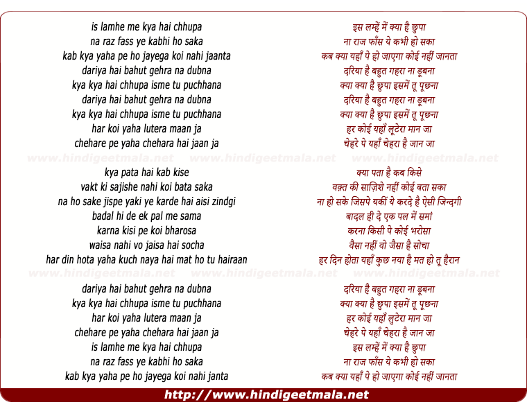 lyrics of song Kis Lamhe Me Kya Hain Chhupa (Male)