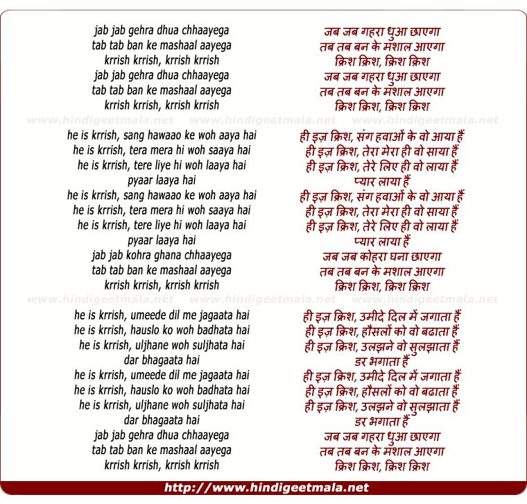 Krish songs lyrics