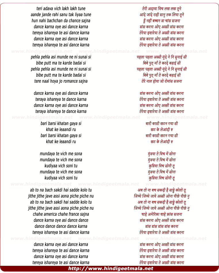 lyrics of song Dance Karna