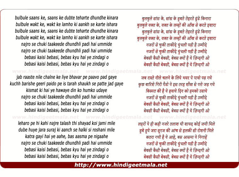 lyrics of song Bebasi Kaisi