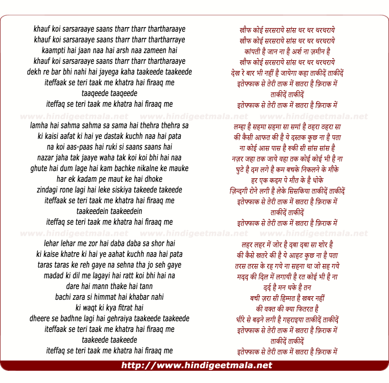 lyrics of song Taakeedein