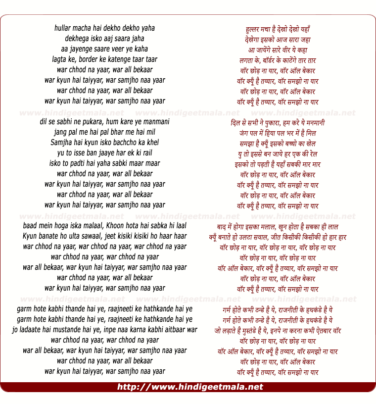 lyrics of song War Chhod Na Yaar (Title Song)