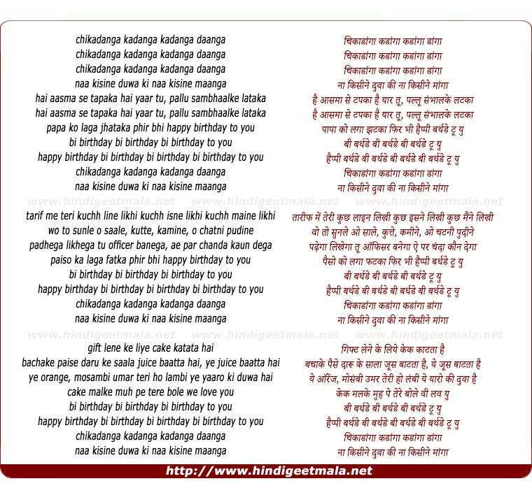 happy birthday to you lyrics: