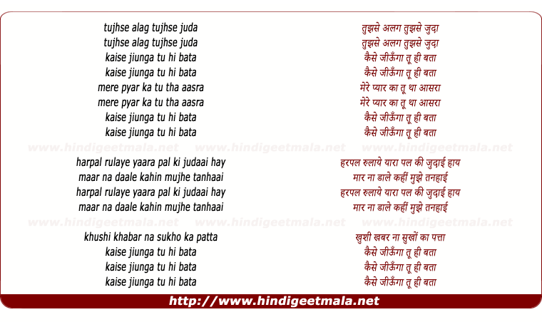 lyrics of song Tujhse Alag Tujhse Juda Kaise Jiyunga