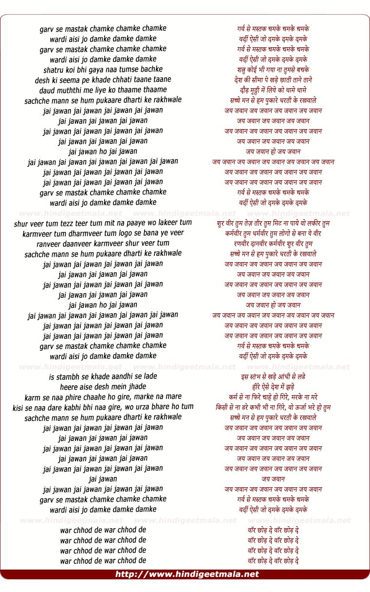 lyrics of song Jai Jawan Garv Se Mastak Chamke
