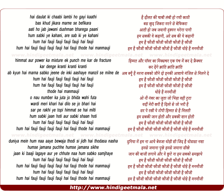 lyrics of song Fauji