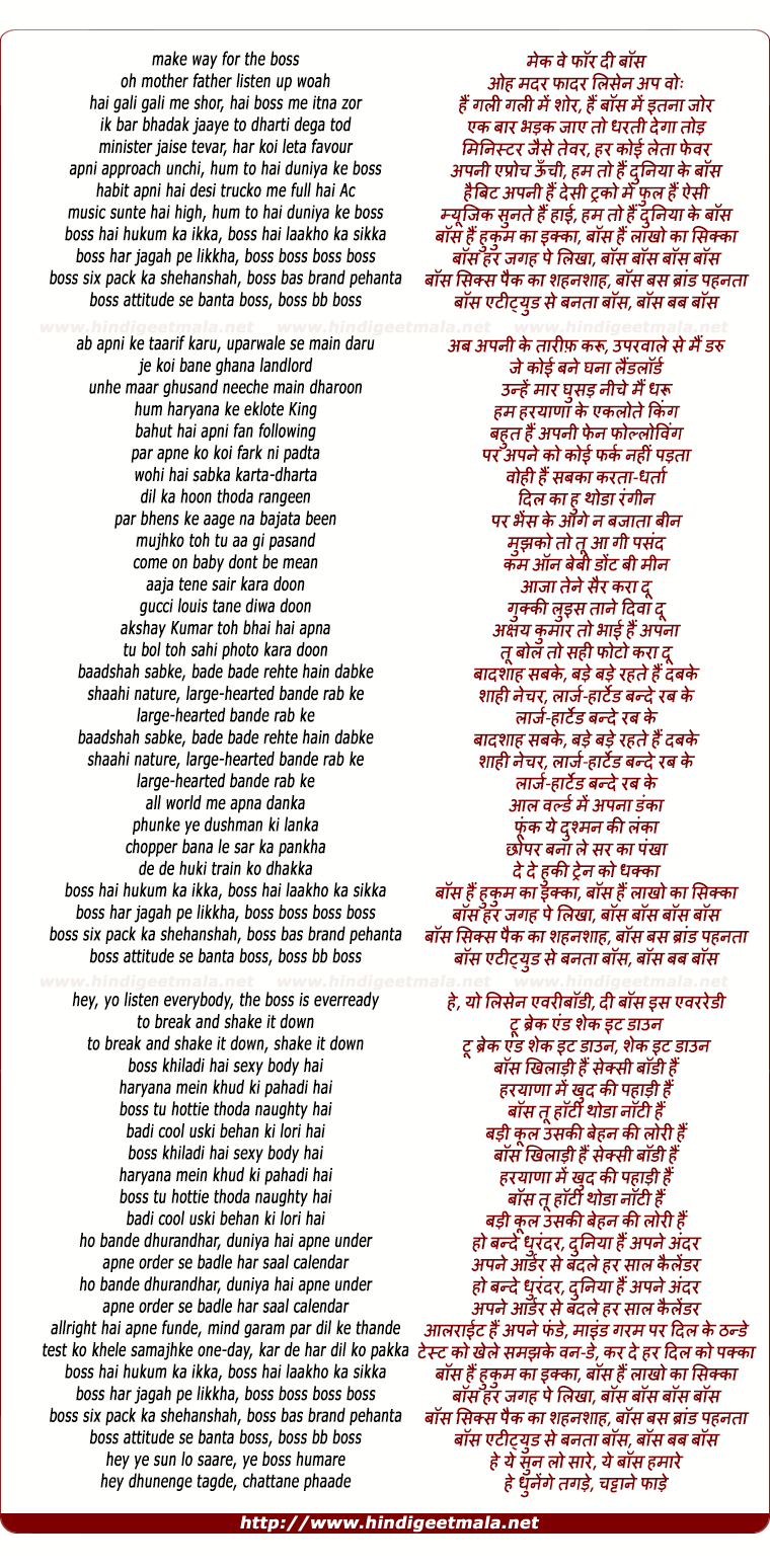 lyrics of song Make Way For The (Title Song)