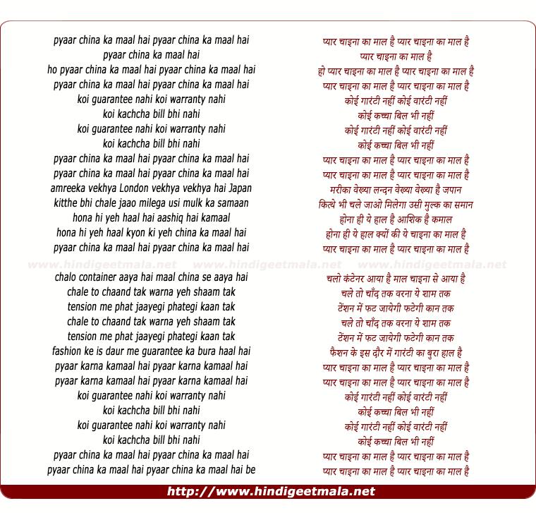 lyrics of song Pyar China Ka Maal Hai