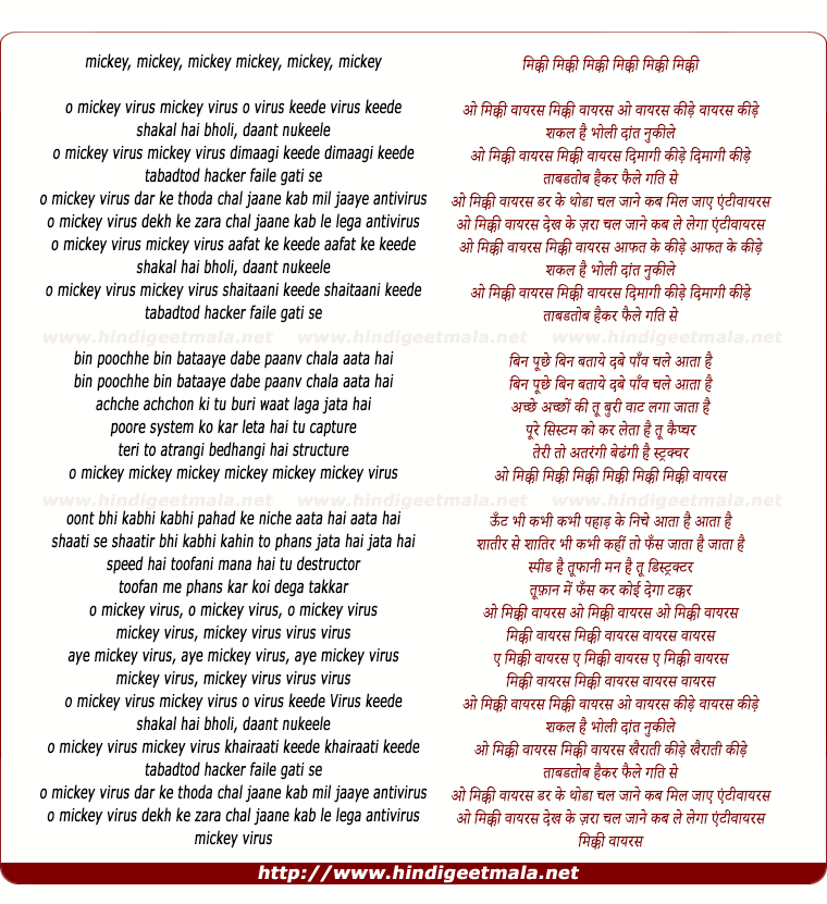 lyrics of song Mickey Virus (Title Song)