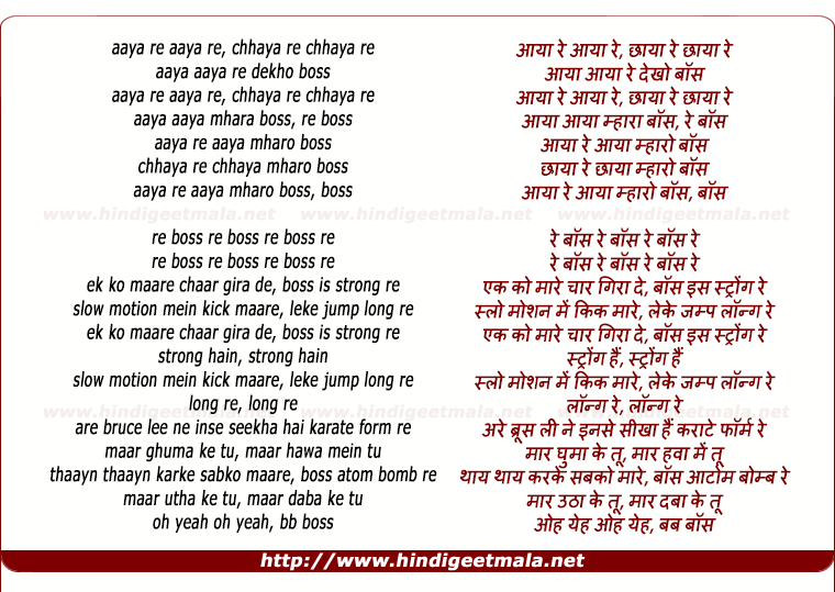 lyrics of song Boss Entry Theme (Aaya Mharo Boss Re)