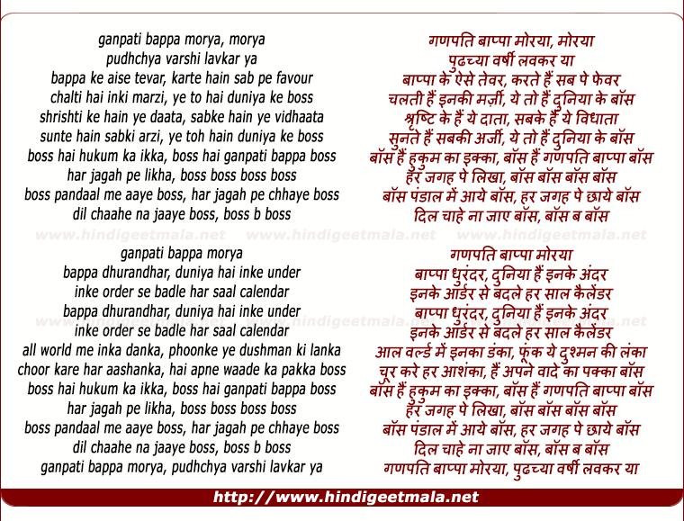 lyrics of song Boss (Ganpati Mix)