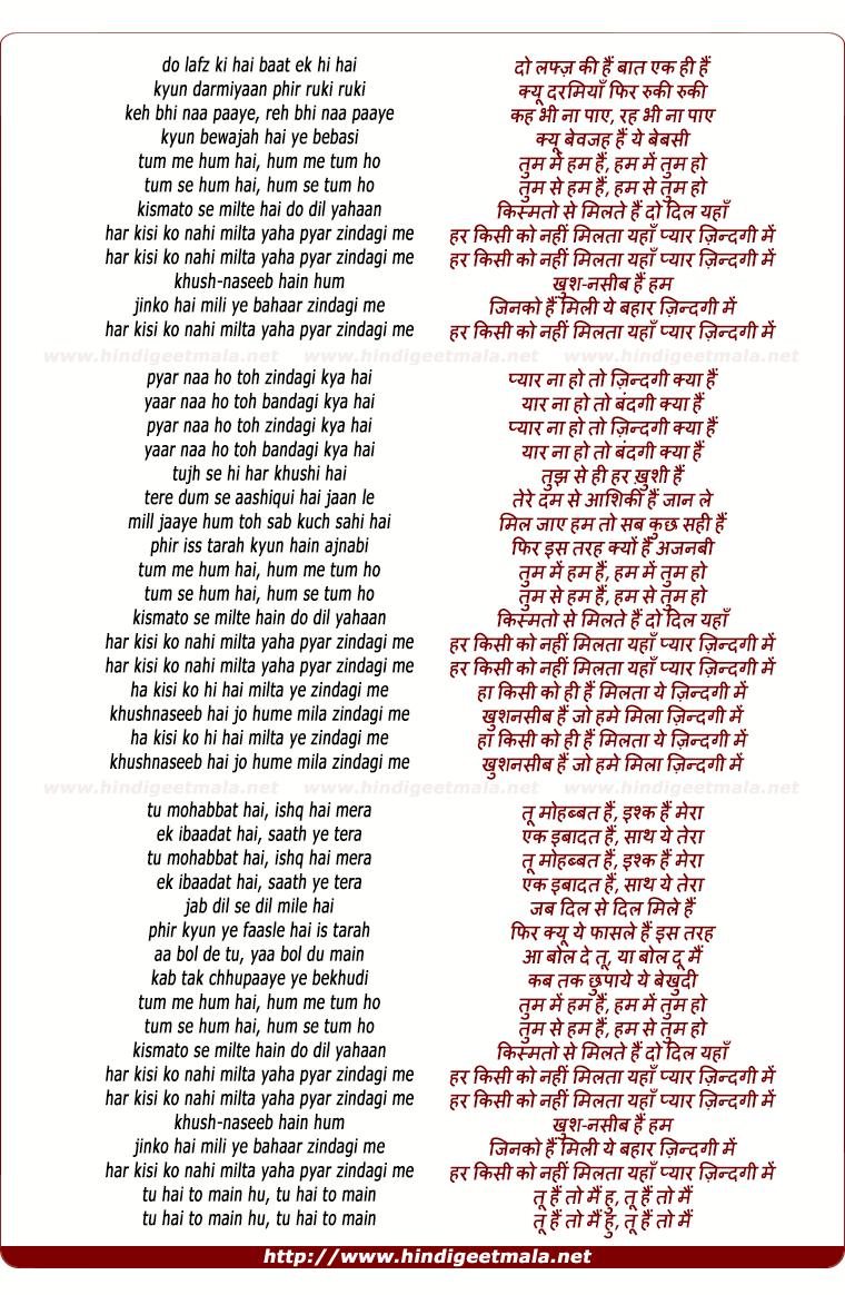 lyrics of song Har Kisi Ko Nahi Milta Yaha Pyar (Duet)