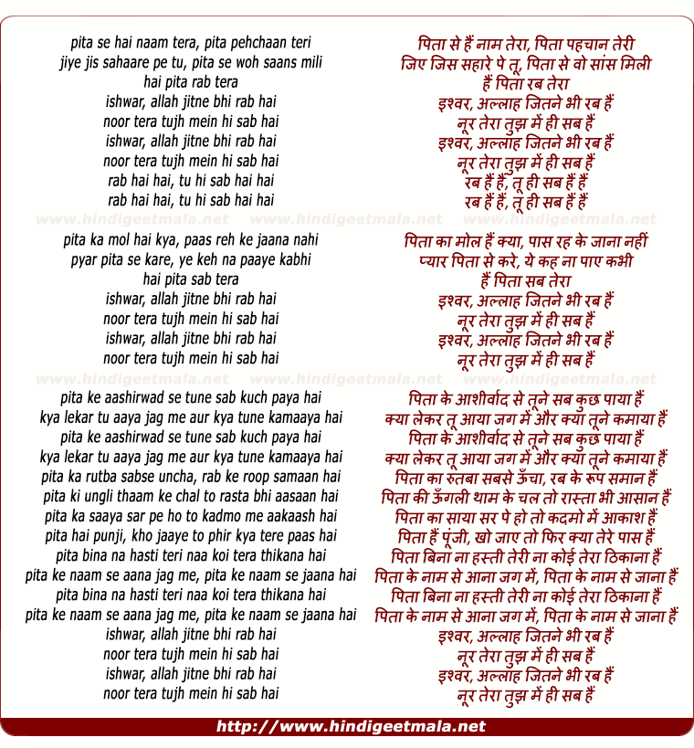 lyrics of song Pitah Se Hai Naam Tera, Pita Pehchaan