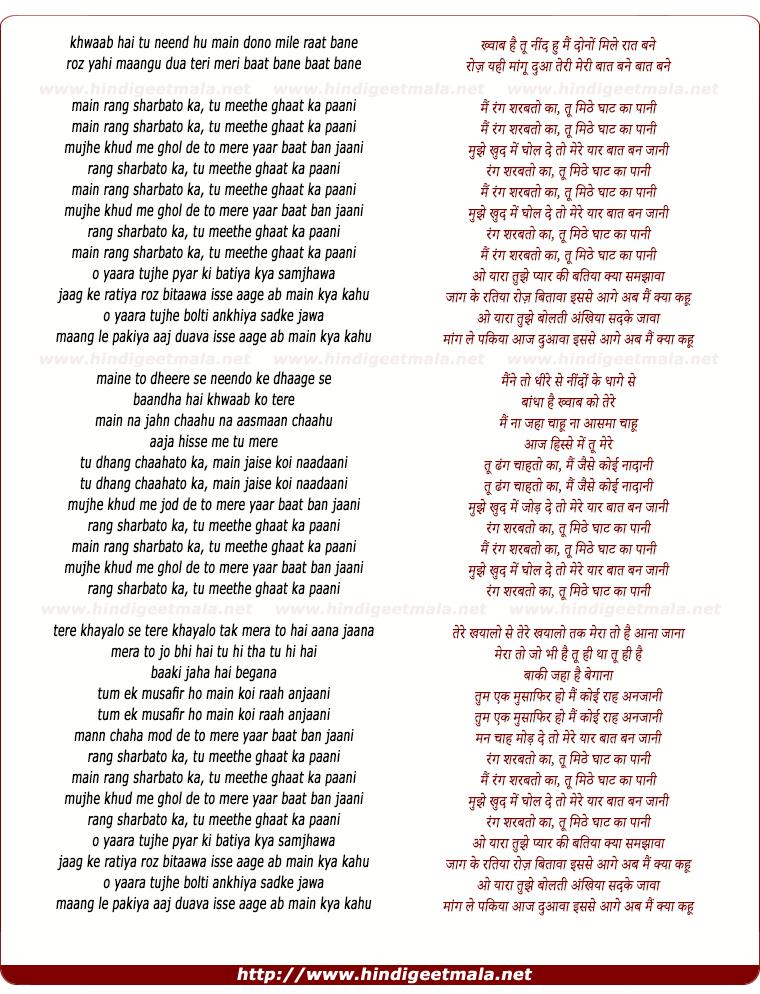 lyrics of song Main Rang Sharbato Ka Tu Mithe Ghat Ka Paani