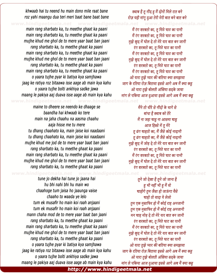 lyrics of song Main Rang Sharbato Ka (Reprise)