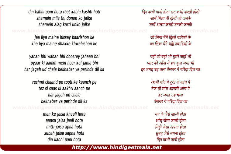 lyrics of song Din Kabhi Paani Hota