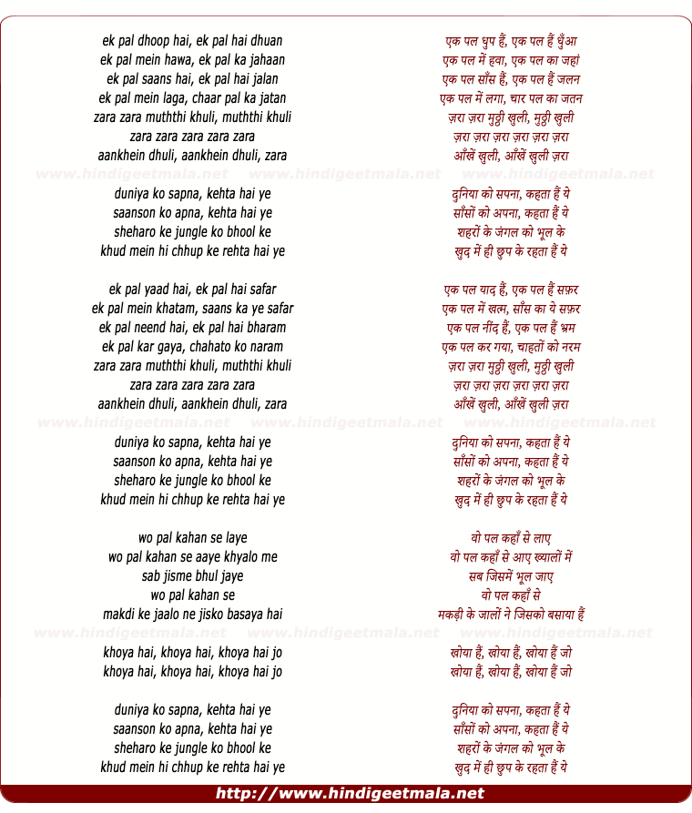 lyrics of song Ek Pal, Zara Zara (Shake)