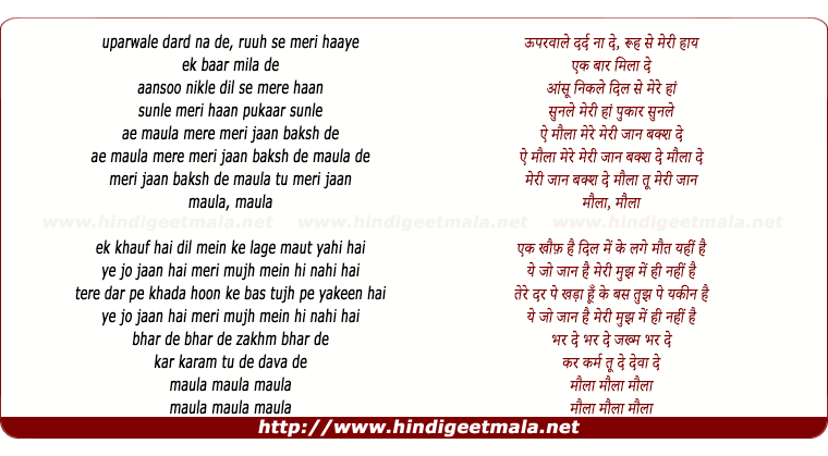 lyrics of song Maula, Meri Jaan Bhaksh De