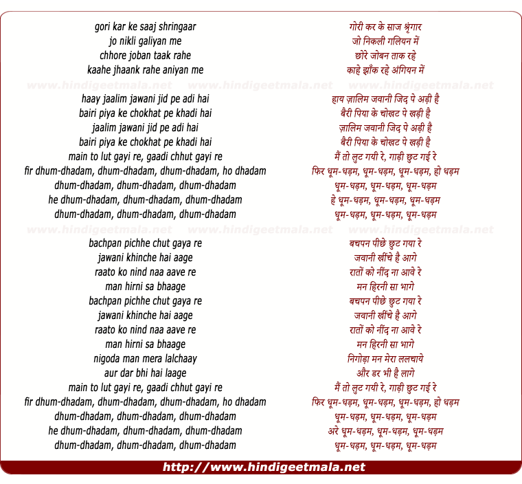 lyrics of song Zalim Jawani Jidd Pe Adi Hain