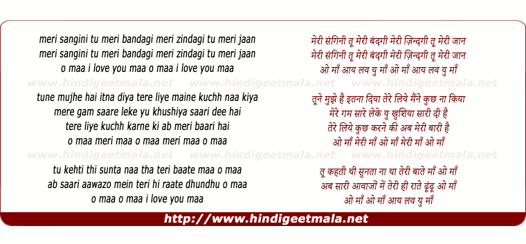 lyrics of song I Love You Maa(Meri Sangini Tu)