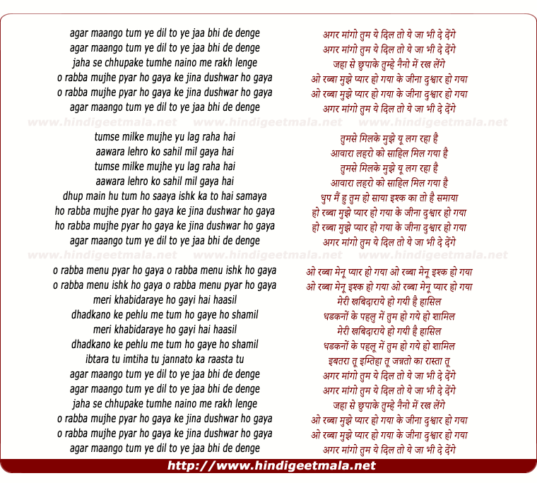 lyrics of song Agar Maangon Tum Ye Dil