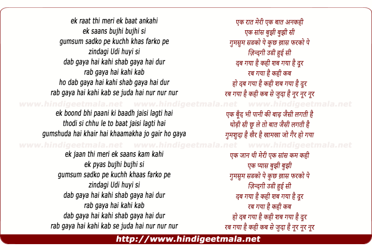 lyrics of song Shab Dab Gaya Hai Kahin