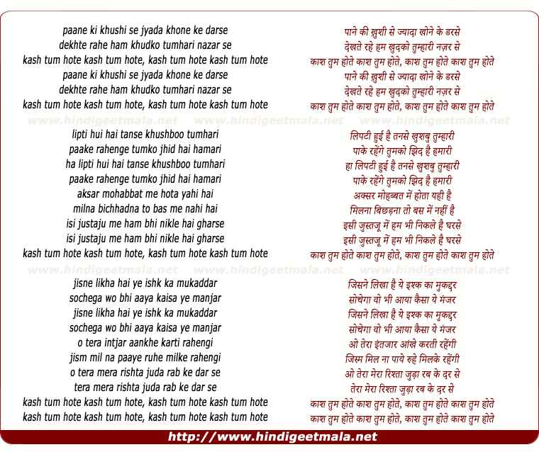 lyrics of song Kaash Tum Hote