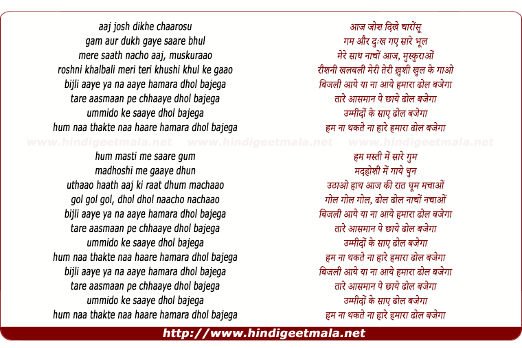 lyrics of song Bijli Aaye Ya Na Aaye