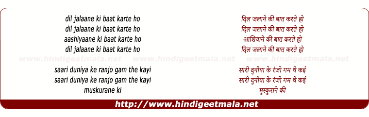 lyrics of song Dil Jalaane Ki Baat Karte Ho