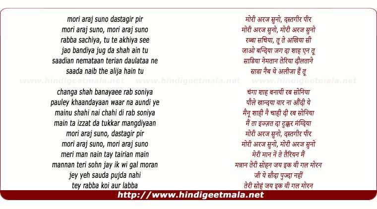 lyrics of song Mori Araj Suno