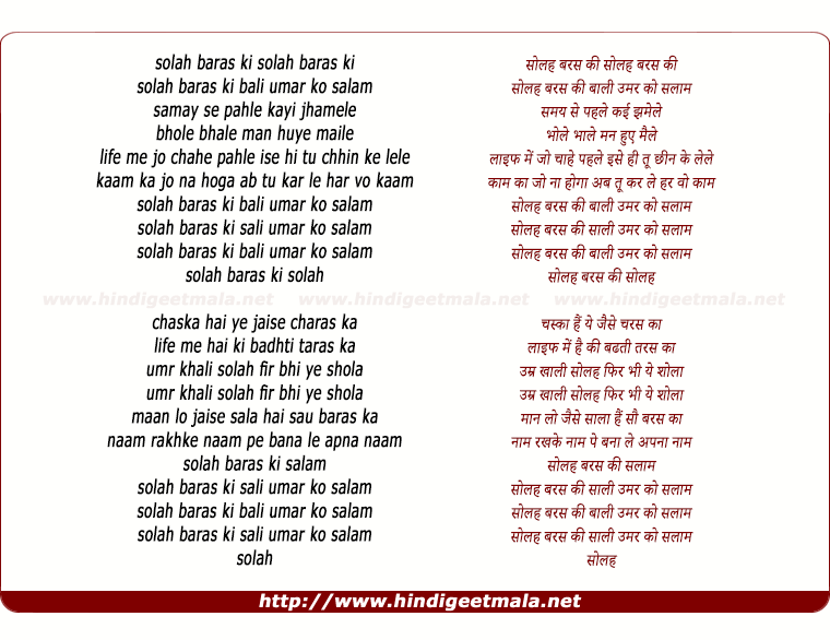 lyrics of song Solaah Baras Ki Waali Umar Ko Salaam