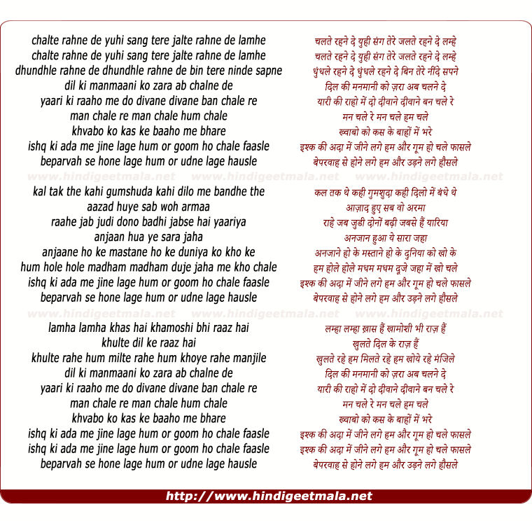 lyrics of song Ishq Ki Adaa Me Jine Lage Hum
