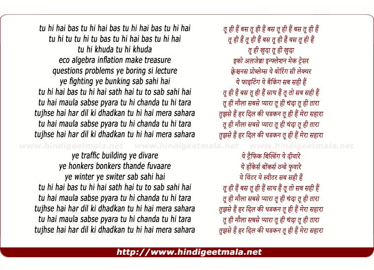 lyrics of song Bas Tu Hi Hain, Tu Hain Maula Sabse Pyara