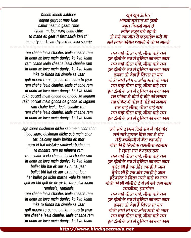 lyrics of song Ram Chahe Leela, In Dono Ke Love Me (Title Song)